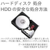 harddisc-syobun.jpg